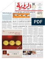 Alroya Newspaper 29-05-2014
