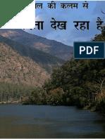 Devta Dekh Raha Hai - By Guruvar Shri Chandramani Vashisth
