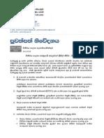 Sri Lanka Relaxes Exchange Controls