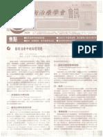 台灣藝術治療學會會訊-第三期-200510