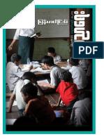 Education 2014