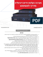 DVR Hebrew.pdf521b30a32ecdb