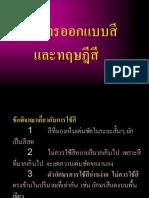 Present Color Design (1)