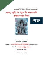 Pashupati Mantra With Shiva Sahasranamavali