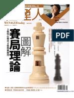 經理人月刊45期-賽局理論圖解(商管系列叢書)