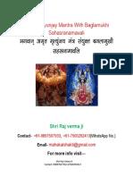 Mrityunjaya Mantra With Baglamukhi Sahasranamavali