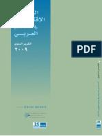 الحرية الاقتصادية في العالم العربي - التقرير السنوي 2009