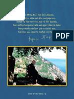 OPISTHOF-porfyrios