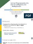 Εφαρμογή Της Πληροφορικής Στη Διδακτική Του Μαθήματος Των Μαθηματικών (Παρουσίαση)