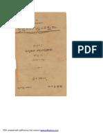 Brahmaneataroadyamatatvamu బ్రాహ్మణేతరోద్యమతత్త్వము (1936)  సూర్యదేవర రాఘవయ్య చౌదరి