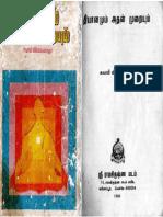 விவேகனந்தர்-தியானம்