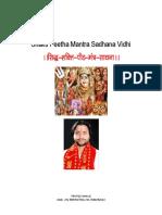 Sidh Shakti Peeth Mantra Upasna Vidhi (आदि शक्ति सिद्ध पीठ मंत्र उपासना)