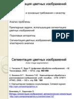 segment_ci.ppsx