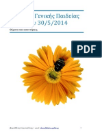 Βιολογία Γενικής Παιδείας Γ΄Λυκείου-2014-Θέματα-Απαντήσεις.pdf