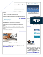 TaxCoach news 29.05.2014 *** ΙΚΑ