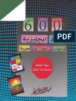 600 كلمة انجليزية مأخوذة من العربية أو معربة