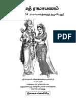 Ramayanam - Story Of Lord Rama