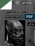 محاورات افلاطون