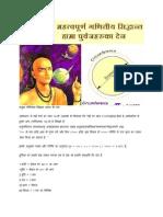 प्रमुख गणितीय सिद्धांत भारत की देन