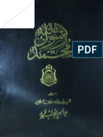 Hazrat Muhammad Rasool Allah (S.a.W)