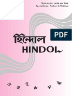 20th Issue HINDOL April 2014