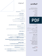 24 Issue Almuhandess Arabic