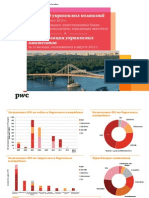 An Overview of Ukranian Ipos Rus.pdf