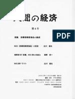 Ningen No Keizai 04