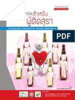 Mental Health-Alcohol Psychosocial Treatment