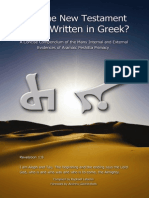 Aramaic Peshitta Primacy- 2008