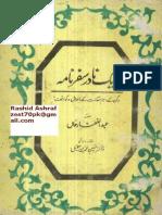 Eik Nadir Safarnama(Dakkan)-Abdul Ghafar Khan-Karachi-1982