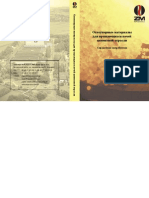 Ропчице Справочник Огнеупорных Материалов