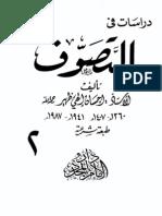 إحسان إلهي ظهير - دراسات في التصوف