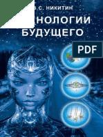 Владимир Никитин. Технологии будущего
