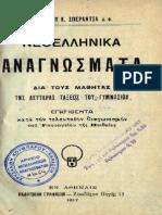 NΕΟΕΛΛΗΝΙΚΑ AΝΑΓΝΩΣΜΑΤΑ Β΄ ΓΥΜΝΑΣΙΟΥ 1917