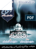 Faiz e Alam June 2014