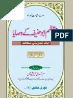 Imam Azam K Wasaya 1 Tajziayati Mutalea