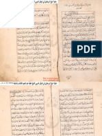 Fadailمخطوطة فضائل القران , Alquaran