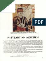 Η Βυζαντινή Μουσική