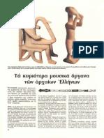 Μουσικά Όργανα των αρχαίων Ελλήνων
