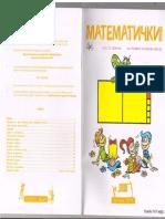 5matematicki list iz 2009 godine