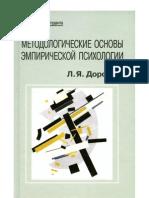 Дорфман Л.Я. Методологические основы эмпирической психологии