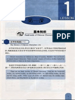Learning Chinese Character.pdf