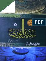 Sayad-ul-Wara 2 by Qazi Abdul-daim Daim