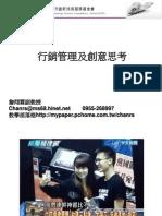 103.11.08-1-創新技術服務基金會-高階管理才能班-行銷管理及創意思考-詹翔霖教授