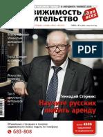 21_490_for_WEB.pdf