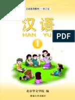 Hanyu1