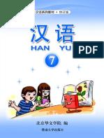 hanyu7