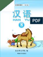 hanyu8