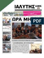 Εφημερίδα Αναλύτης 02-06-2014